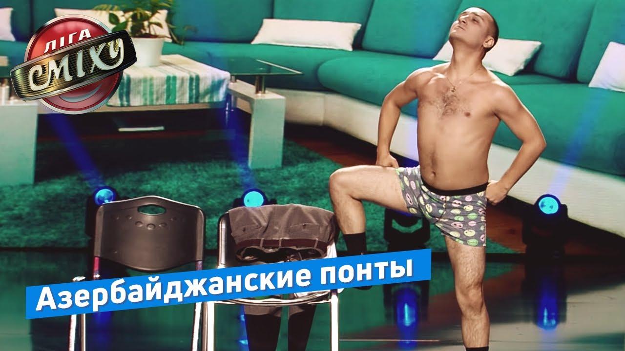 Придурок в кредитном отделе - Как по маслу | Лига Смеха 2019 Зимний Кубок