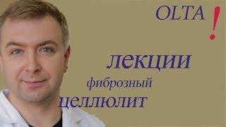 курсы по мезотерапии СПб часть12 фиброзный целлюлит в мезотерапии курсы по мезотерапии 8812248 99