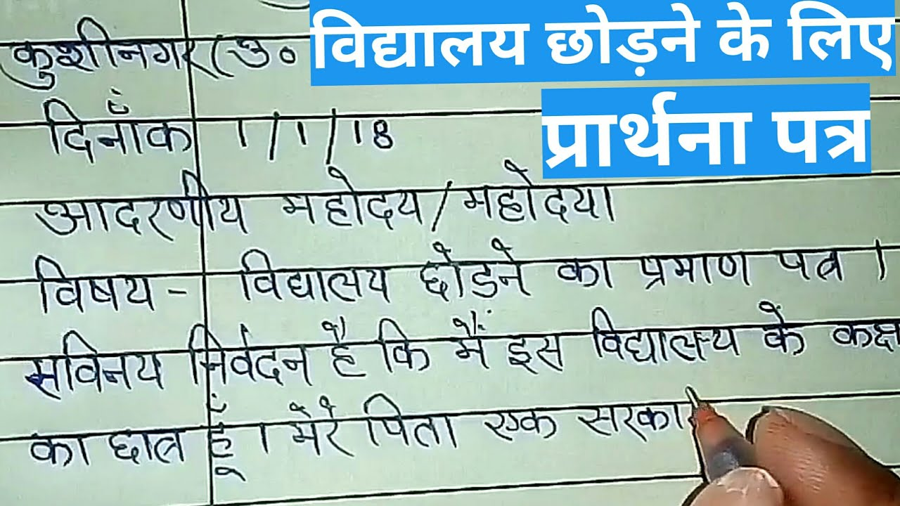 how to write transfer certificate in hindi how to write tc application for school