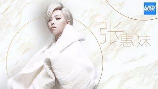 [ 超人气!] 张惠妹 A-mei/A-mit 往期精彩演唱合辑 /浙江卫视官方HD/