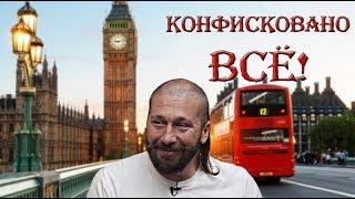 Лондон конфискует имущество русских олигархов