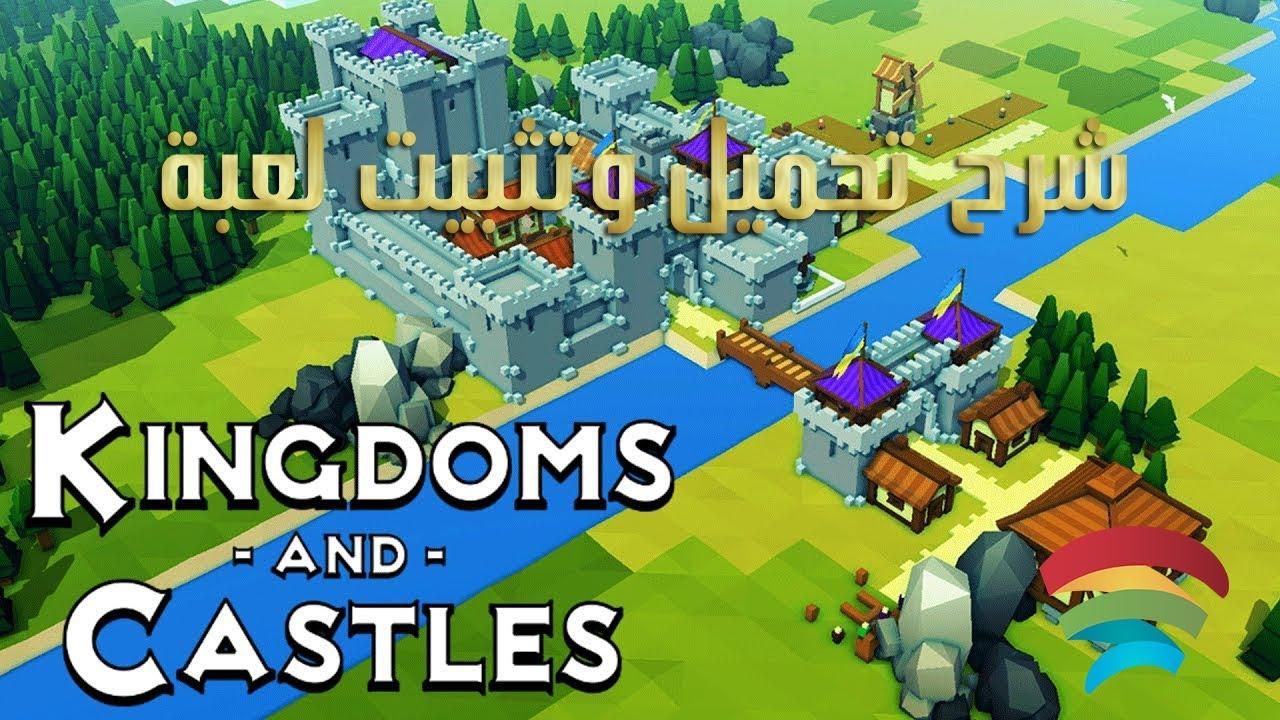 تحميل لعبة kingdoms and castles