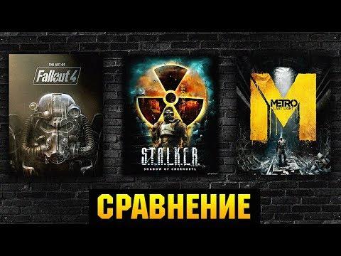 COMPARISON S.T.A.L.K.E.R. / Fallout 4 / METRO 2033, YOU OFIGIGESH !!!
