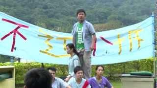 一條褲製作:社區文化大使2013《重建菜園村》預告片
