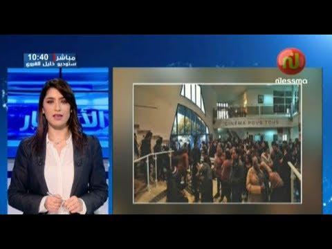 أهم الأخبار الثقافية ليوم الخميس 01 مارس 2018 -قناة نسمة