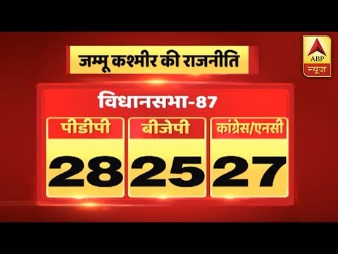 Know the current strength of Jammu & Kashmir Vidhan Sabha