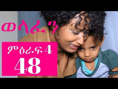 Welafen Drama Season 4 Part 48 – Ethiopian Drama