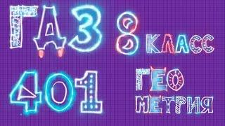 видео Решебник: ГДЗ по геометрии 8 класс