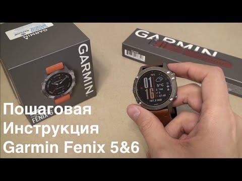 Garmin Fenix 6 (и 5) - пошаговая инструкция.