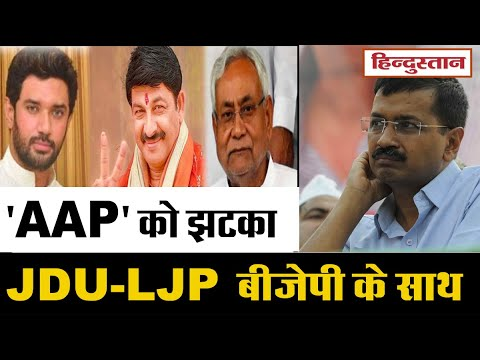 #Delhiassemblyelections2020 : 'AAP'
