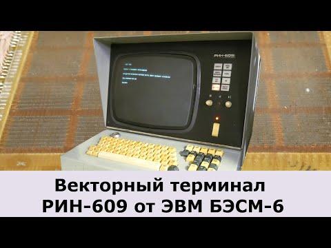 РИН-609 Самый редкий терминал темной эпохи советских ЭВМ!