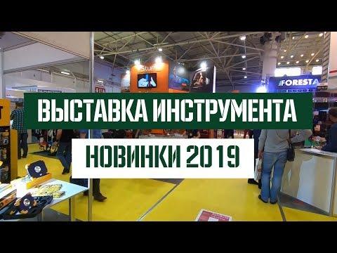 Обзор и тест новинок инструмента 2019 на выставке - Чего ждать?