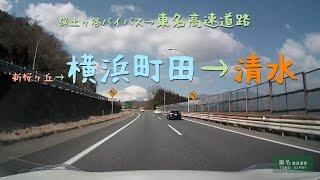 【車載 60fps】東名高速道路 横浜町田IC ⇒ 清水IC 4倍速
