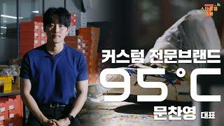 커스텀전문 브랜드 95도씨 문찬영 대표 인터뷰 - 스타…