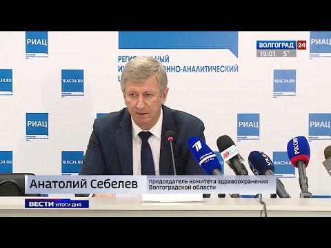 Ситуация с заболеваемостью коронавирусом в Волгоградской области. 01.04.20