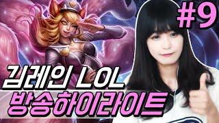 롤 김레인] LOL Stream Funny Moments highlights #9 방송 하이라이트 - League of Legends (LOL)
