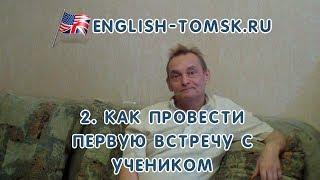 2. Как провести первую встречу. Английский язык с репетитором в Томске http://english-tomsk.ru