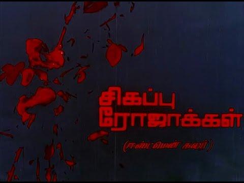 Sigappu Rojakkal Tamil Full Movie | Kamal Haasan | Sridevi | Ilaiyaraja | Bharathiraja | Star Movies