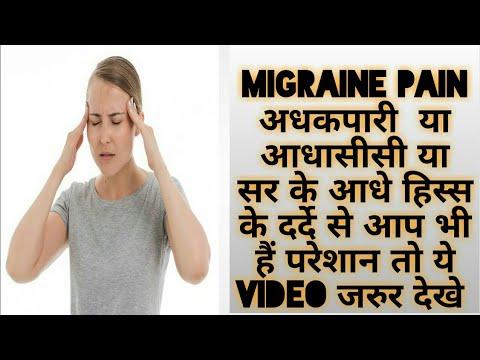 how to migraine treatment ! अधकपारी का घरेलू इलाज
