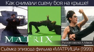 КАК ЭТО СНЯТО: МАТРИЦА - Сражение на крыше! (1999 г.)/русская озвучка