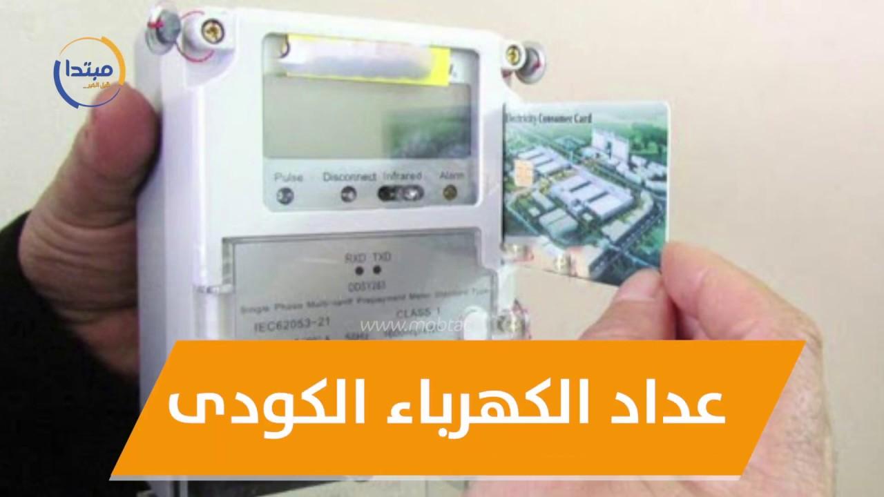 فرض مارس غزو طريقة التقديم على عداد كهرباء جديد Dsvdedommel Com