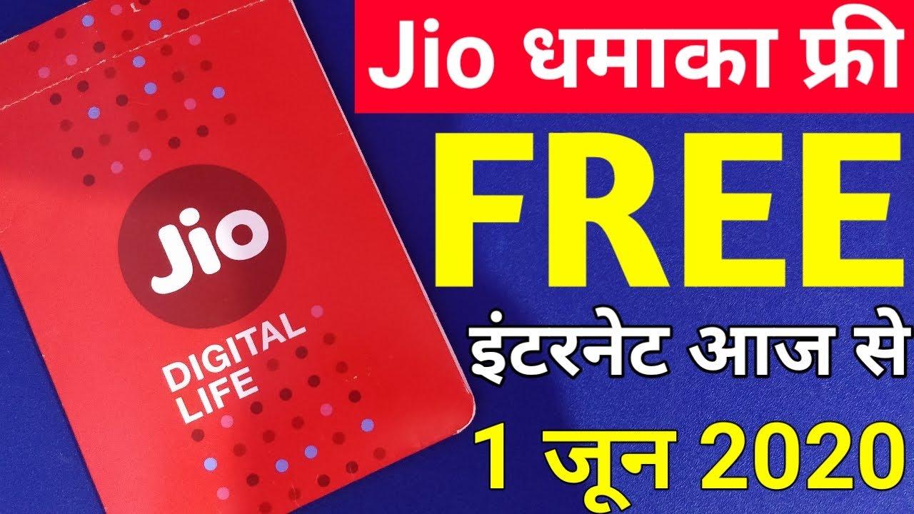 Jio Free Plan 1 June 2020 | Jio FREE OFFER June 2020 Jio