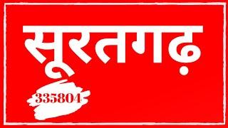 suratgarh history | सूरतगढ़  राजस्थान | सांगोपांग |  sangoapang
