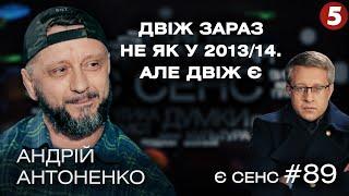 Справа Шеремета як ІПСО прокурорський гній чому ми голосуємо «проти» Андрій Антоненко Є СЕНС