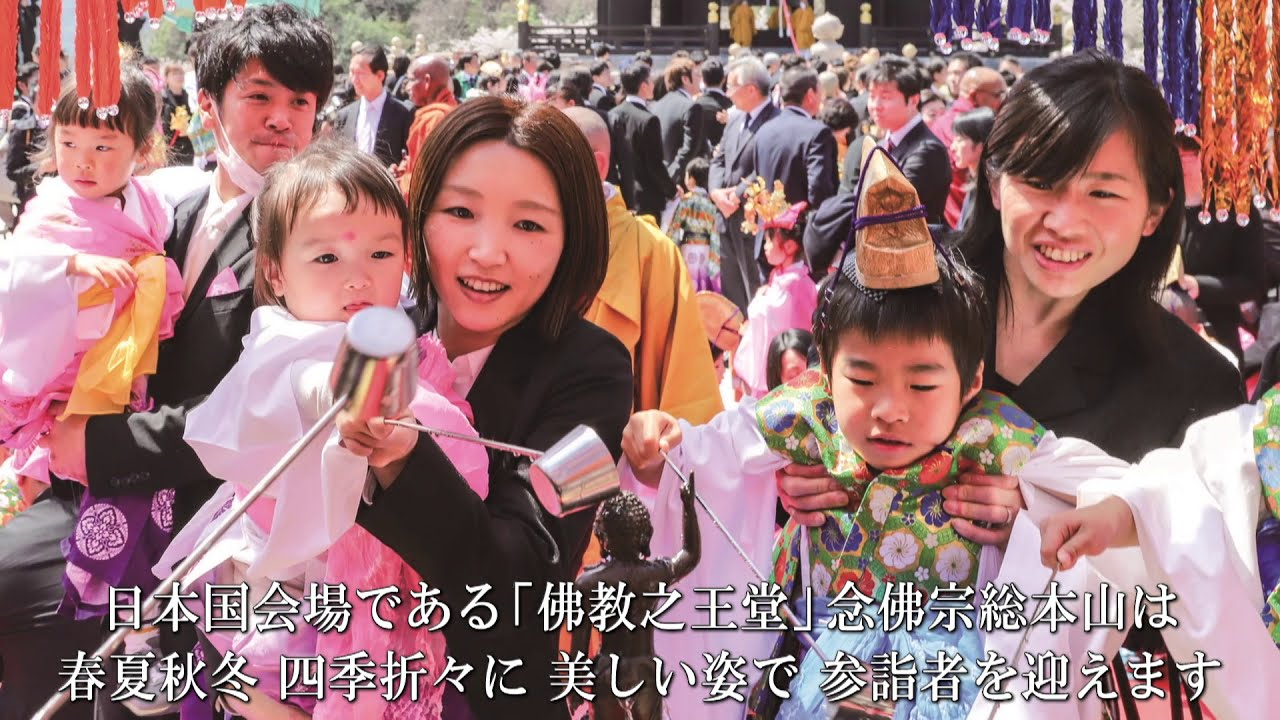 「仏教の日」 お釈迦様 御生誕の日 2019年4月8日 「佛教之王堂」念仏宗(念佛宗)総本山無量寿寺