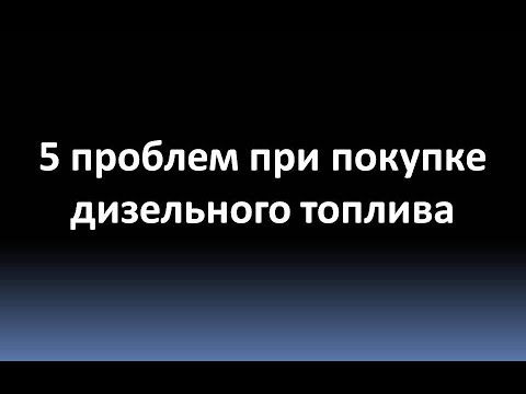 Мы продаём и доставляем дизельное топливо (дт) в ваш город москва. Наша продукция:. В нашей компании вы можете купить дизтопливо оптом в г.