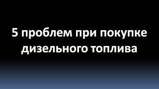 5 проблем при покупке дизельного топлива оптом (Москва и Московская область)(Закажите дизельное топливо с доставкой на сайте http://toplivostandart.ru. Или звоните: +7 (495) 213-87-55 В этом видео расска..., 2014-04-11T16:02:46.000Z)