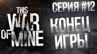 This War of Mine (All DLC, 1440p) Прохождение На Русском #12 - Конец игры