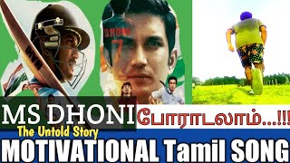 MS DHONI POURAADALAAM Song Pa.Vijay Lyrics Tamil Motivational SONG To Achieve Your Dreams and GOAL