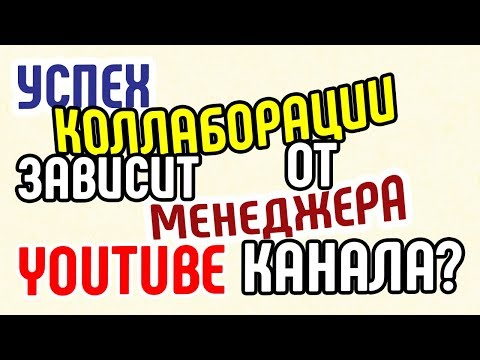 Почему успех коллаборации зависит от менеджера YouTube канала?