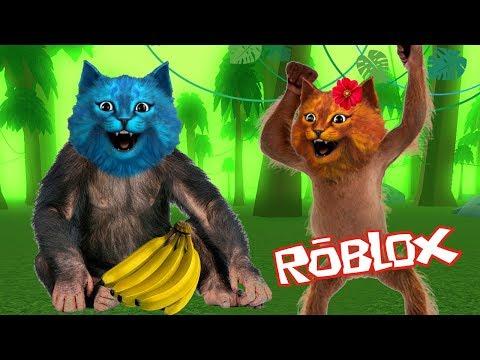 МЫ ОБЕЗЬЯНЫ МЫ ЛЮБИМ БАНАНЫ / СИМУЛЯТОР ГОРИЛЛЫ в РОБЛОКС / Gorilla Simulator ROBLOX / КОТЁНОК ЛАЙК