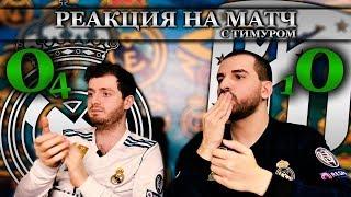 Реакция на матч Реал Мадрид Атлетико 0 0 пен 4 1 Финал Суперкубка Испании 2020 с Тимуром