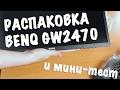 Обзор монитора BENQ GW2470HM - распаковка и мини тестирование