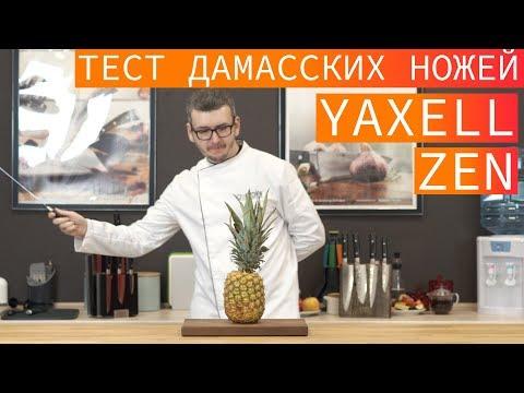 Тест дамасских ножей YAXELL ZEN. Обзор японских ножей YAXELL ZEN.