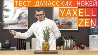 тест дамасских ножей YAXELL ZEN. Обзор японских ножей YAXELL ZEN