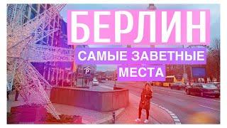 VLOG:Берлин || Сосиски на ярмарке и местный музыкальный фестиваль. ⭐️