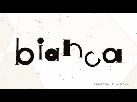 別マ新増刊「bianca」スペシャルムービー
