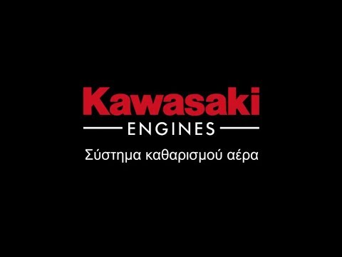 Σύστημα Κawasaki στρωματοποιημένου καθαρισμού