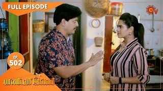 Pandavar Illam - Ep 502 | 19 July 2021 | Sun TV Serial | Tamil Serial