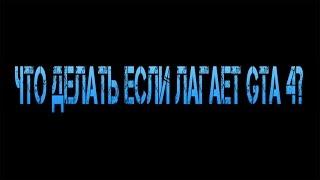 видео Почему лагает GTA 4? ВОТ ВАМ ОТВЕТ!!!!! Why gta 4 is lagging?