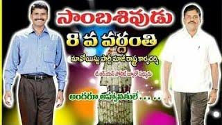 Sambashiva news songs