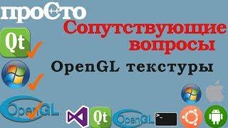#2 - Язык Си. OpenGL + SOIL(png). Загружаем и рисуем текстуру.