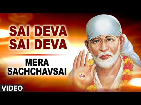 Anuradha Paudwal ► Sai Deva Sai Deva    Mera Sachcha Sai    Telugu Devotional Video Songs