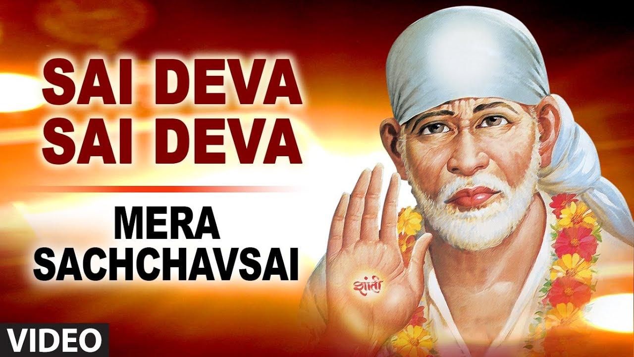 Anuradha Paudwal Sai Deva Sai Deva    Mera Sachcha Sai