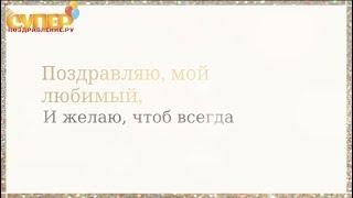 Любимому парню, С Днем Рождения! super-pozdravlenie.ru