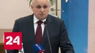 В Кемерове появится единый центр донорства органов - Россия 24